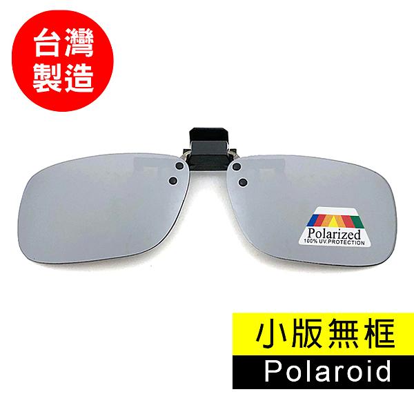 MIT偏光夾片 Polaroid 太陽眼鏡 水銀鏡面【小板無框】超輕防爆鏡片 防眩光 近視族專用 BSMI檢驗合格