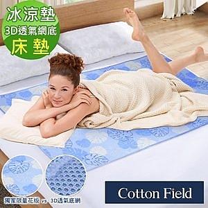棉花田【沁涼】3D網低反發冷凝床墊(90x140cm)