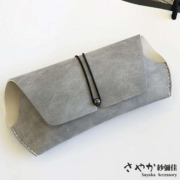 【Sayaka紗彌佳】質感設計簡約軟皮太陽眼鏡盒