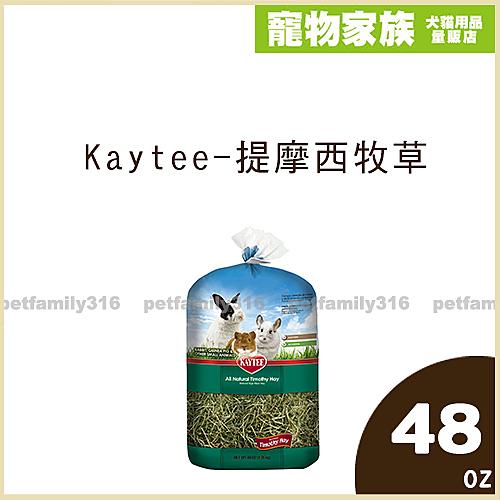 寵物家族-Kaytee《兔子》提摩西牧草48oz