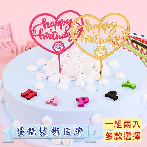 蛋糕裝飾插牌(一組兩入) 裝飾品 蛋糕 蛋糕裝飾 父親節 生日 情人節 慶生 造型插牌【葉子小舖】