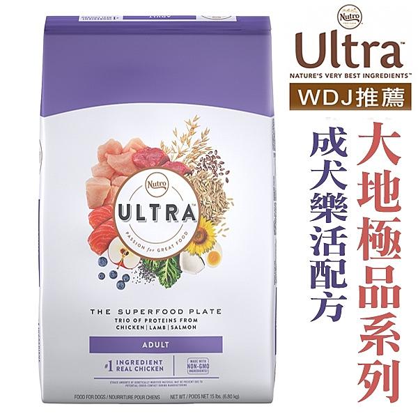 ◆MIX米克斯◆美士Nutro Ultra.新大地極品系列-成犬樂活15磅(約6.82kg)