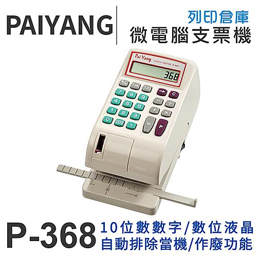 PAIYANG百揚 P-368 微電腦 中文型 支票機