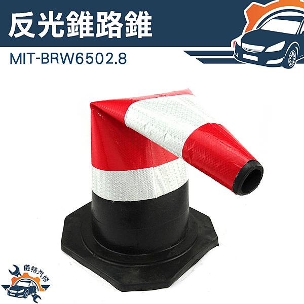 [儀特汽修]MIT-BRW6502.8 雪糕桶 反光錐 路錐 警示錐  黑紅白  停車柱