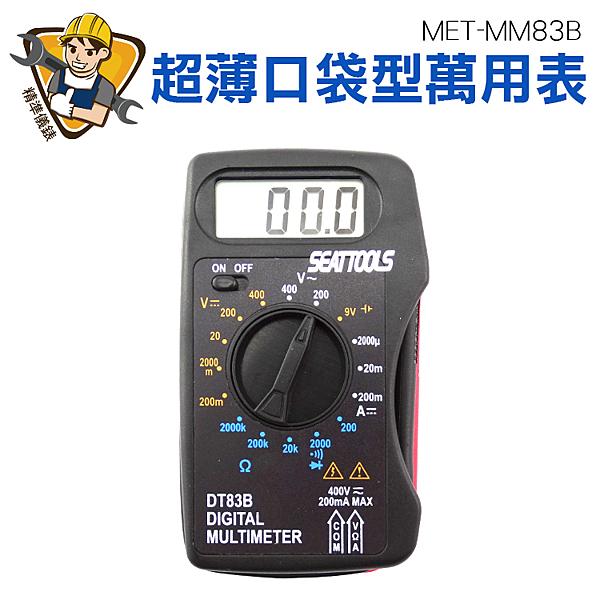 《精準儀錶旗艦店》口袋型萬用電錶 口袋型萬用表 一體成形附表筆 超薄好攜帶 超載保護 MET-MM83B