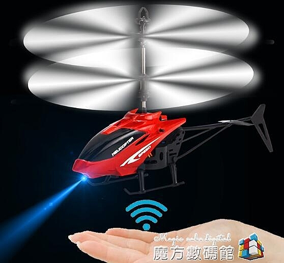 手勢感應飛行器兒童懸浮UFO智慧小飛機體兒童感遙控直升飛機玩具 魔方數碼