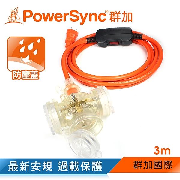 群加 PowerSync 2P帶燈防水蓋3插動力延長線/動力線/工業用/露營戶外用/3M(TPSIN3DN3030)