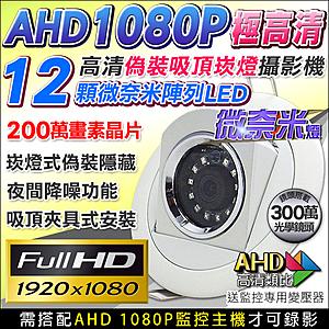 【KingNet】監視器攝影機 高清偽裝崁燈型針孔 AHD 1080P