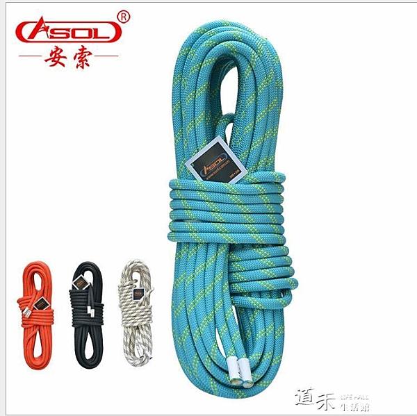 安全繩 安全繩救生繩戶外登山速降繩攀巖繩子救援繩索裝備  【全館免運】