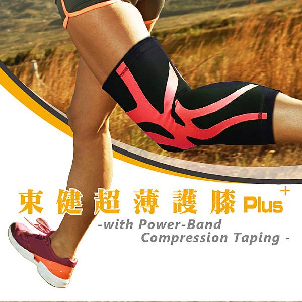 【BODYVINE 束健】超薄貼紮護 膝PLUS『紅』CT-15513(一只) 護具|運動|登山|跑步|馬拉松|久站|運動傷害
