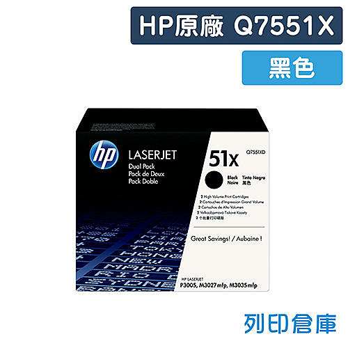 原廠碳粉匣 HP 黑色 Q7551X / Q7551 / 7551X / 51X /適用 HP LaserJet P3005/M3035/M3027系列