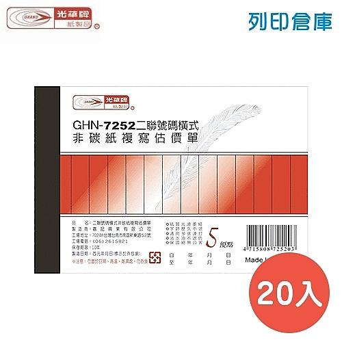 光華牌 7252 橫式二聯估價單 (20本/盒)