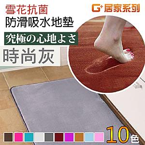【G+居家】雪花抗菌防滑吸水地墊 40X60cm 時尚灰