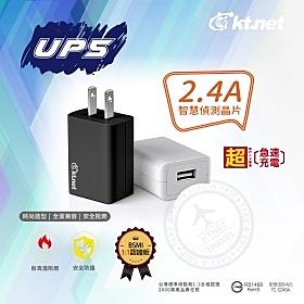UP5 2.4A智慧型USB充電器1U