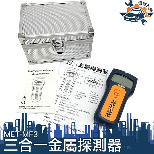 《儀特汽修》3和1金屬探測器 探測 金屬 交流電 地線 測試 深度 MET-MF3