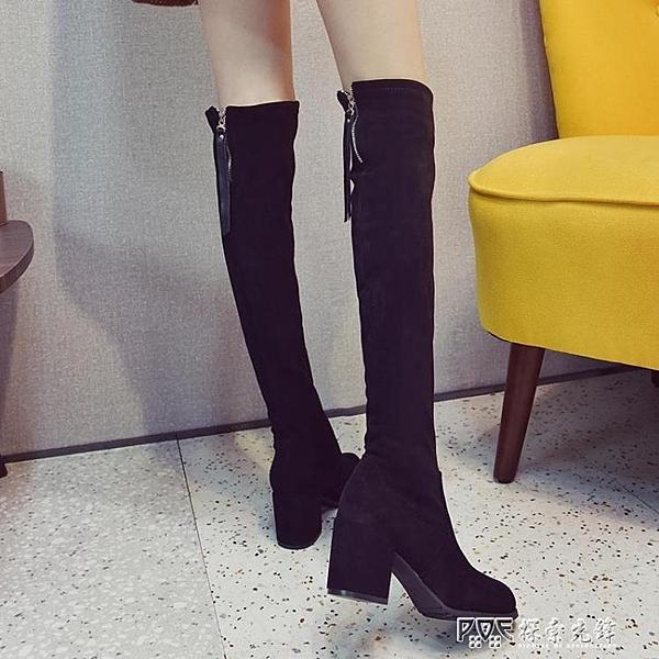 長筒靴女過膝高筒靴子秋冬高跟2019新款小個子粗跟網紅彈力瘦瘦靴 探索先鋒