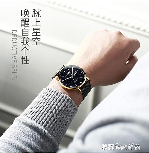 星空手錶男學生超薄潮流新概念高中生男表時尚防水機械石英表男士  【新春免運】