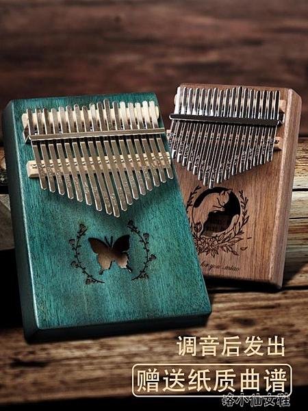 卡林巴琴拇指琴17音卡靈巴琴初學者入門樂器卡琳巴kalimba手指琴 新年禮物