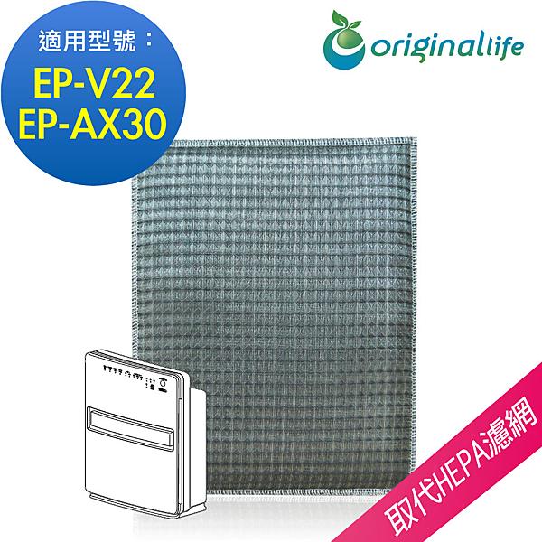 日立 空氣清淨機濾網 EP-V22、EP-AX30(厚)【Original life】超淨化長效可水洗