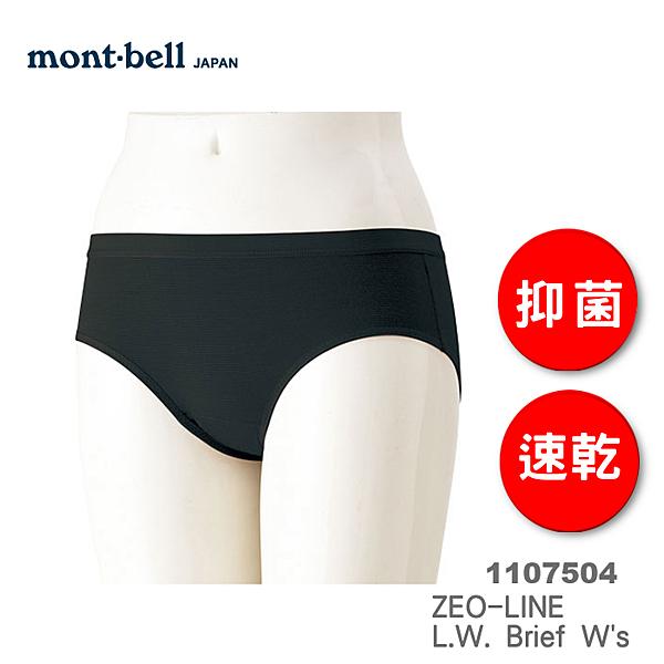 【速捷戶外】日本 mont-bell 1107504 ZEO-LINE® 女快乾除臭內褲(黑),登山內褲,運動內褲