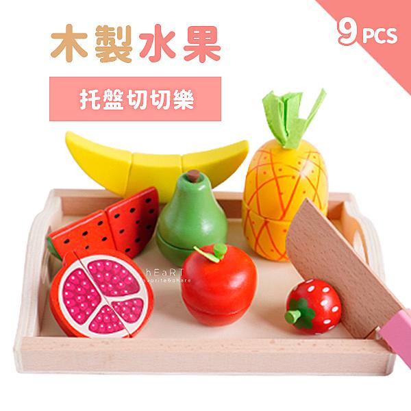 水果木製托盤切切樂 9PCS 玩具 扮家家酒玩具 切切樂 切菜遊戲