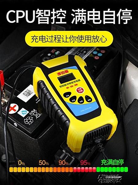 電瓶充電器12V伏24V智慧修復通用型大功率蓄電池充電機 【全館免運】
