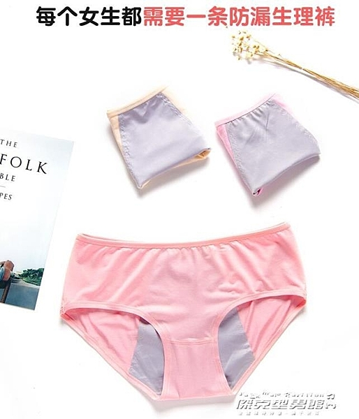 生理褲生理褲女士經期防漏姨媽褲莫代爾面料舒適透氣2條裝三角褲 傑克型男館
