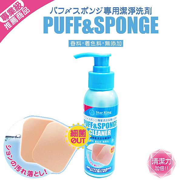 星之冠 專業級粉撲清潔保養劑 150ml 台灣製造【PQ 美妝】