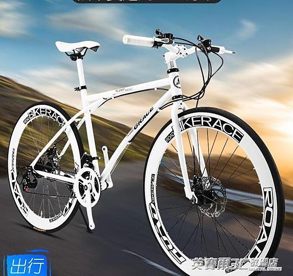 成人變速死飛自行車男女式活飛雙碟剎跑車實心胎公路賽車學生單車ATF  英賽爾3