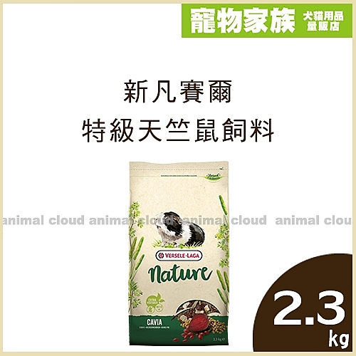 寵物家族-新凡賽爾特級天竺鼠飼料2.3kg