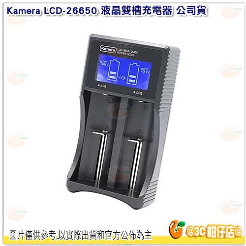 佳美能 Kamera LCD-26650 液晶雙槽充電器 公司貨 LI-LON 鋰電池 鎳氫電池 充電器 USB線 雙充