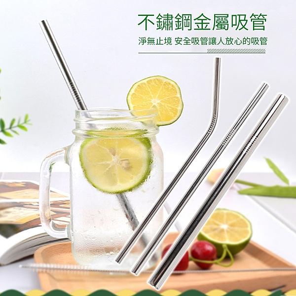 不鏽鋼金屬吸管【AE0203】環保吸管 彎管吸管 珍珠奶茶吸管