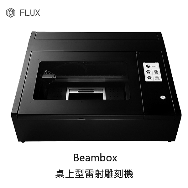 FLUX  桌上型   Beambox  雷射雕刻機 /台 (請勿選超商取貨)
