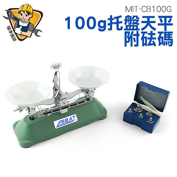 《精準儀錶旗艦店》托盤天平100g 100G托盤天平 做工精細 附配套砝碼 MIT-CB100G