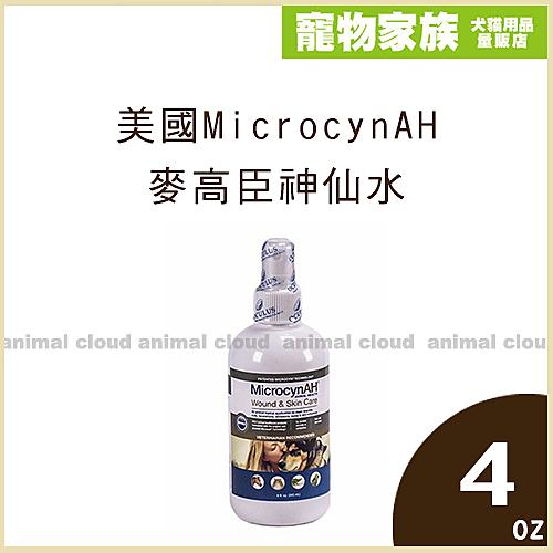 寵物家族-美國MicrocynAH 麥高臣神仙水4oz