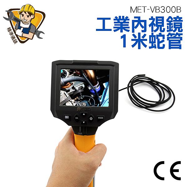 《精準儀錶旗艦店》工業內視鏡 工業用內視鏡 蛇管內視鏡 管道內視鏡 3.5吋全彩螢幕 MET-VB300B
