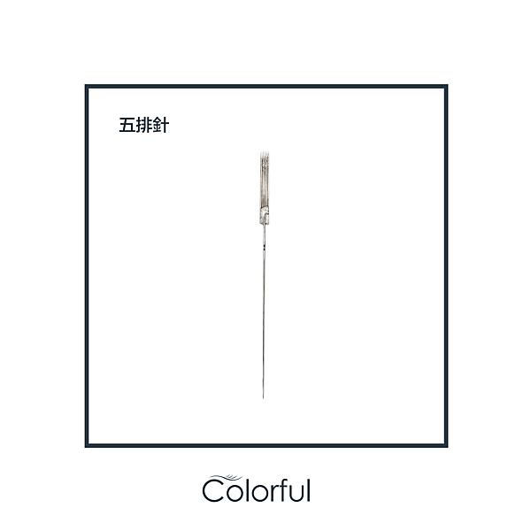 紋繡電動機器五排針(一包50入)『電動紋繡針具』『紋眉飄眉』『紋繡材料』『飄眉針片』