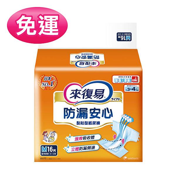 來復易 防漏安心 黏貼型紙尿褲M 16片*6包/箱 #箱購優惠【躍獅】
