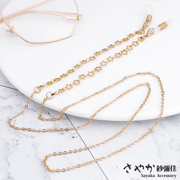 【Sayaka紗彌佳】歐美時尚鏤空五角星造型太陽眼鏡金屬鍊防滑鍊