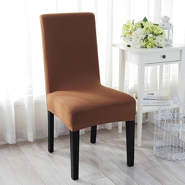 彈力連體辦公椅子套罩轉椅餐椅套凳子套飯店酒店簡約純色家用椅套  蘑菇街小屋