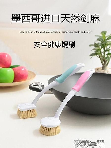2支裝 刷鍋神器洗鍋刷子天然劍麻鍋刷不粘油加長柄清潔 花樣年華