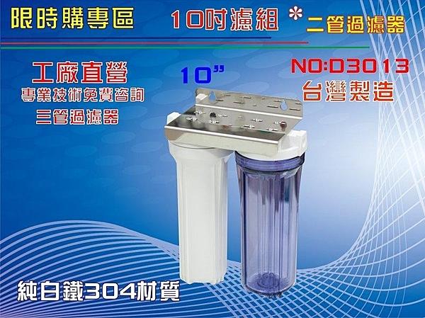 【龍門淨水】10英吋二管白鐵濾殼組(一透一白)淨水器.電解水機前置過濾器.軟水器(貨號D3013)