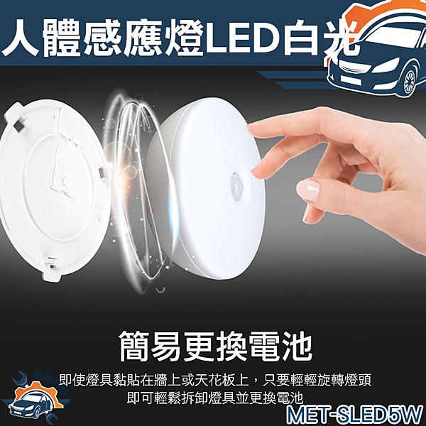 《儀特汽修》MET-SLED5W衣櫃感應燈 人體感應燈LED白光 小夜燈 自動感應 光感 感應燈 床頭燈