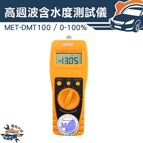 《儀特汽修》粉末水份測試儀 高週波水度測試儀 水份測量 粉末 食品 茶業 量程選擇 0-100% MET-DMT100