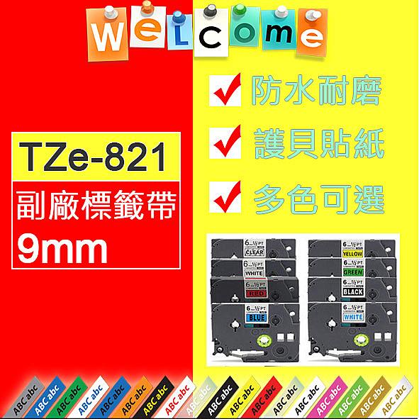 【好用防水防油標籤】BROTHER TZe-821/TZ-821副廠標籤帶(9mm)~適用PT-D200SN.PT-D200LB.PT-D200RK