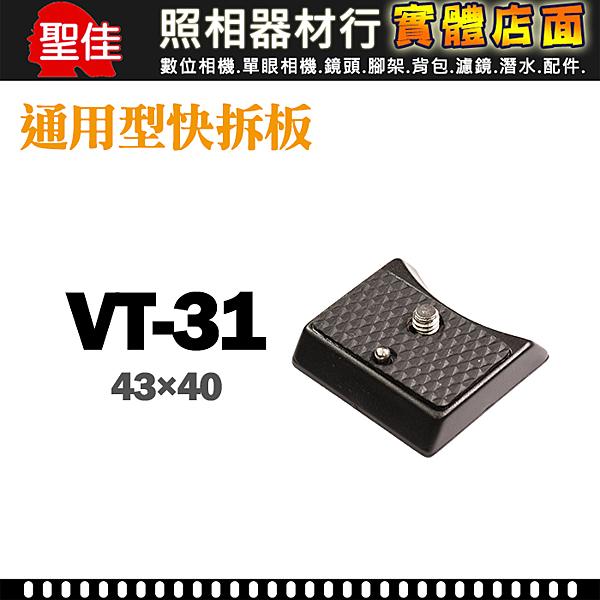 【現貨】 VT-31 通用型 快拆板 雲台 快速底板 快拆 底座 43x40mm 適用 WALNEX VT-31 腳架