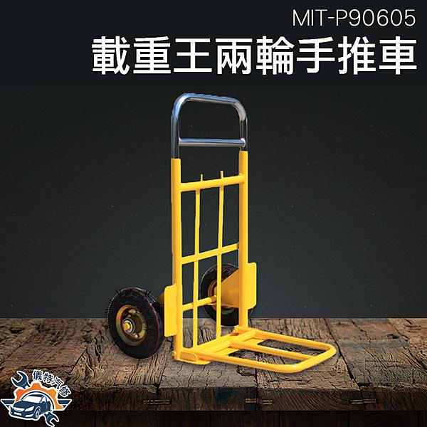 [儀特汽修]MIT-P90605折疊省空間兩輪手推車 小拉車行李車載重王小推車拉貨