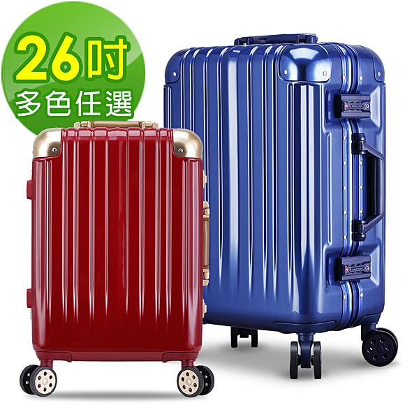 Bogazy  迷幻森林III  26吋鋁框行李箱
