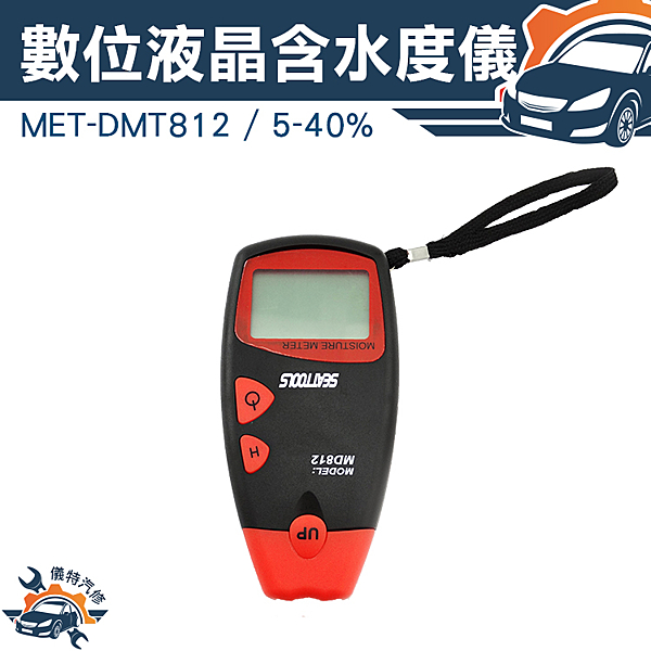 《儀特汽修》含水率測定儀 中藥 檢測儀 竹子 木材水份儀 木板潮濕度測試儀 乾濕度測試計MET-DMT812