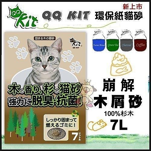 『寵喵樂旗艦店』【三包組】QQ KIT《崩解木屑砂100%杉木》7L/具有杉木原味同時除臭抗菌